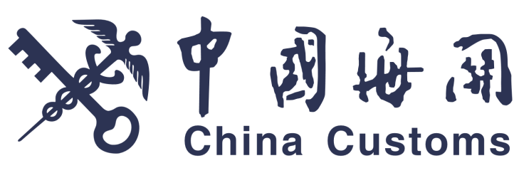 General_Administration_of_Customs_of_the_People's_Republic_of_China_logo